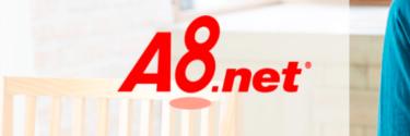 【A8net】アフィリエイトに必要なASPのA8netについて解説します!